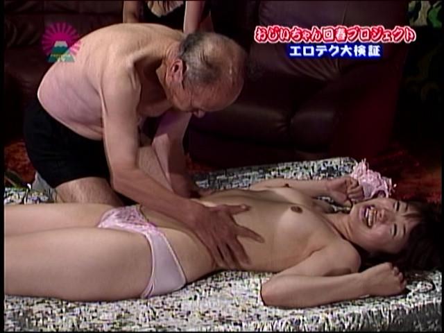 おじいちゃん回春プロジェクト~冥土のみやげに10代娘と極楽SEX! 1時間スペシャル! の画像10