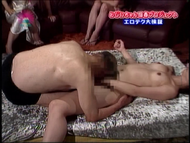 おじいちゃん回春プロジェクト~冥土のみやげに10代娘と極楽SEX! 1時間スペシャル! の画像9