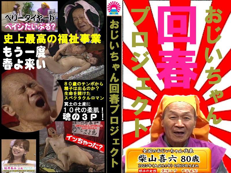 桜井あみクンニ動画|10代娘のマ○コに80歳老人チンポ挿入