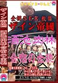 """独占取材!全裸SEX教団""""ザイン""""酒池肉林合宿!"""