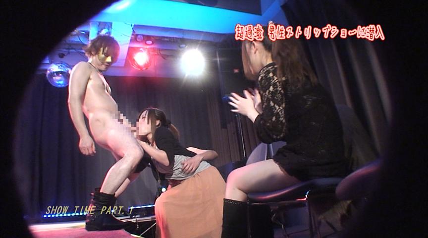 女性客と公開SEXも!?男性ストリップショーに潜入のサンプル画像