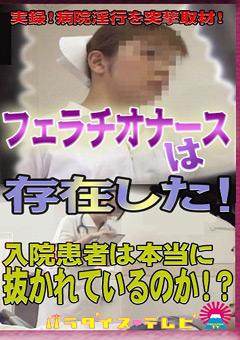 フェラチオナースは存在した!(1)~神奈川県K病院の看護婦は入院患者を抜いてくれます!