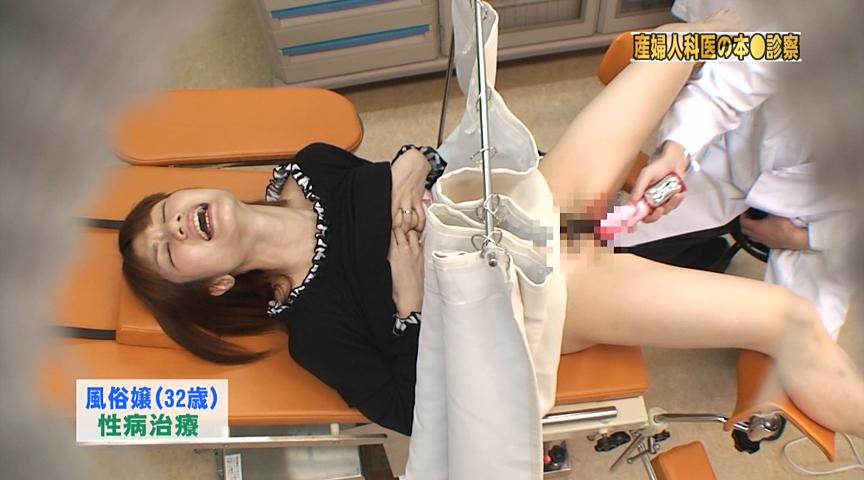 流出!ちょいワル産婦人科医の本●診察VTR(2)~大股開きでビシャビシャ潮吹いて中●しまでされてます の画像7