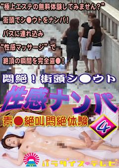 街頭シ○ウトナンパ!キレイなお姉さん、性感マッサージ受けてみませんか?(4)街頭シ●ウトナンパ!キレイなお姉さん、性感マッサージ受けてみませんか?(4)
