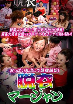 美人雀士の脱衣マージャン! 2007夏 濃縮版