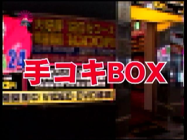 発見!ビデオBOXでバイトする手コキ美人女子大生のサンプル画像