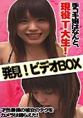 発見!ビデオBOXでバイトする手コキ美人女子大生