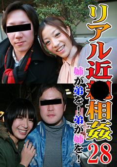 リアル近●相姦(28)~姉が弟を!弟が姉を!