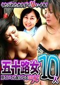 くたびれたカラダで狂いイキ!五十路女10人のSEX|人気の 人妻・熟女セックス過激動画DUGA
