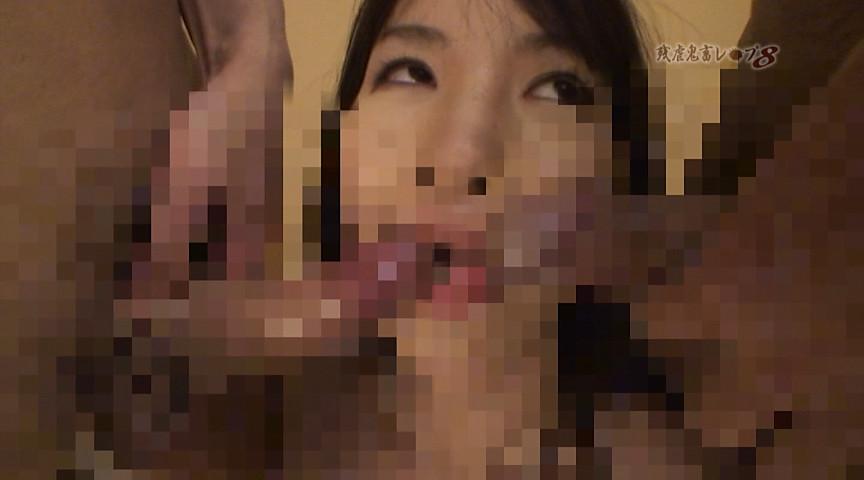 残虐鬼畜レ●プ 総集編8