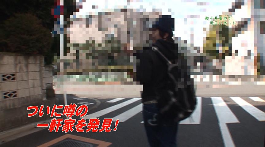 本物母娘が一軒家で営む3P親子丼風俗が埼玉にあったのサンプル画像