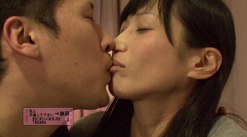 私と不倫して下さい(1)~静岡のFカップ妻・島田仁美さん(40歳) の画像14