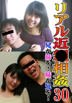 リアル近●相姦(30)~兄が妹を!妹が兄を!