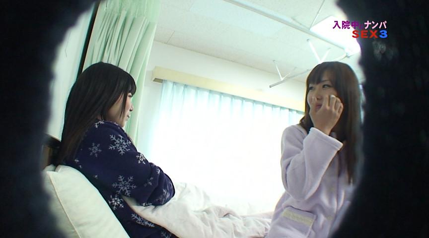 入院中にナンパSEX(3)のサンプル画像12