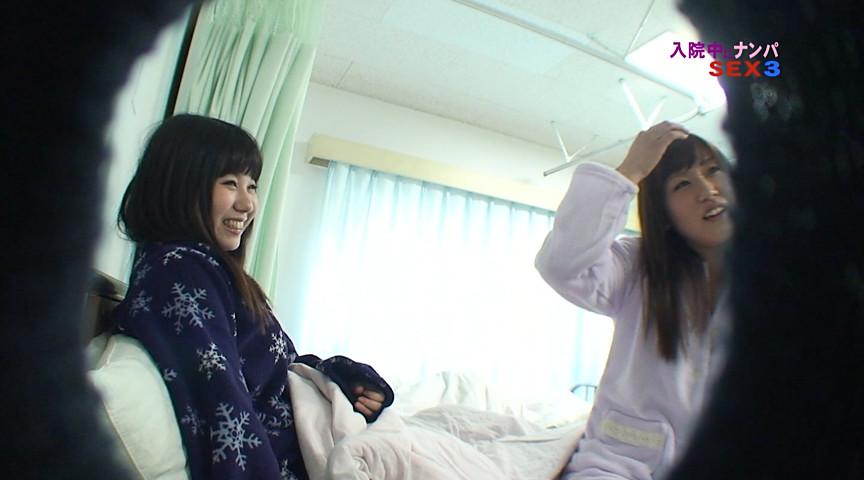 入院中にナンパSEX(3)のサンプル画像13