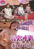 欲情お母さん13|人気の 人妻・熟女中出し無修正動画DUGA|おススメ!