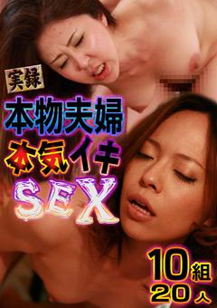 実録!本物夫婦10組の生々しい本気イキSEX!