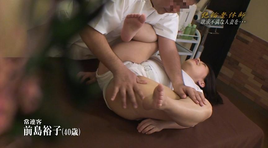 欲求不満な人妻をエロマッサージして中●しまでする絶倫整体師1 の画像2