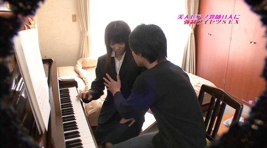美人ピアノ教師11人に強制ワイセツSEX