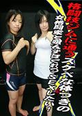格闘技ジムに通うスケベな体つきの女格闘家とSEXしたい