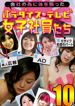 会社の為に体を張ったPTV女子社員たち~AD、美人広報、モザイク処理のパート