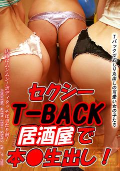 今話題のセクシーTバック居酒屋で手コキ→フェラ→本●できるの!?