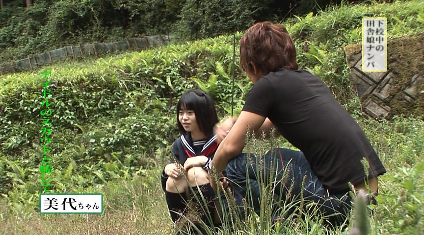 下校中の田舎娘ナンパ~ウブなオマ●コと青姦したい 画像 3