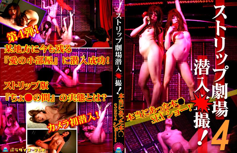 【エロ動画】ストリップ劇場潜入盗●!本●SEXショー!4のトップ画像
