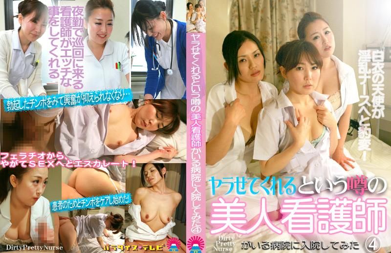 ヤラせてくれるという噂の美人看護師4