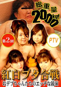 第2回PTV紅白ブタ合戦~総重量2000kg!おデブちゃんたちのエッチな競演