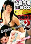 女性専用ビデオBOXのオナニー盗●映像2