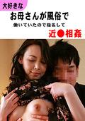 お母さんが風俗で働いていたので指名して近●相姦1|人気の 人妻・熟女素人輪姦動画DUGA