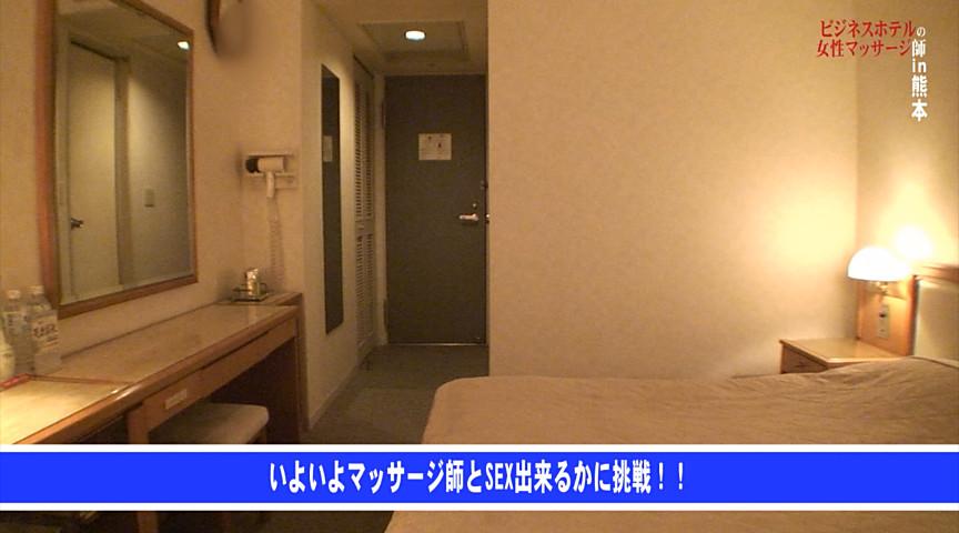 ホテルの女性マッサージ師はヤラせてくれるのか?in熊本のサンプル画像