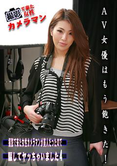 撮影で来た女性カメラマンが美人だったので騙してヤッちゃいました!(4)