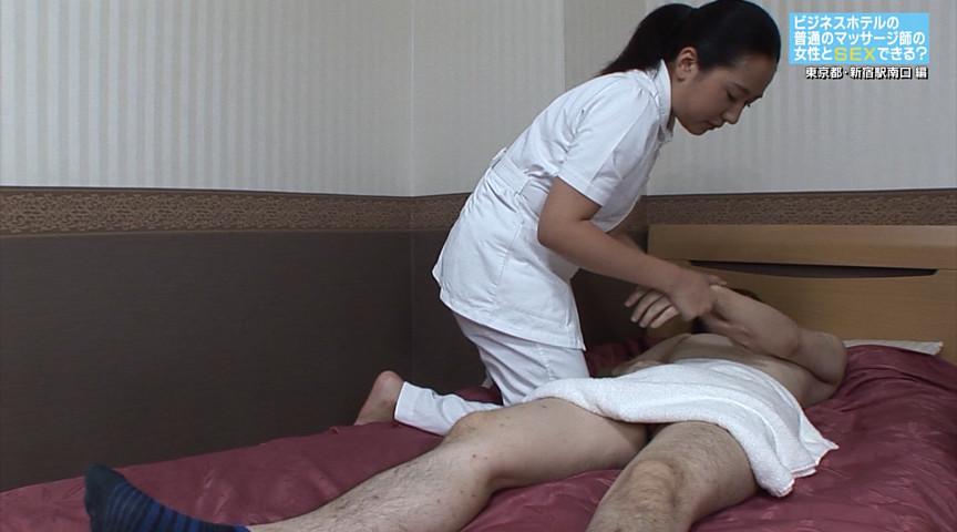 ホテルの女性マッサージ師はヤラせてくれるのか?10のサンプル画像
