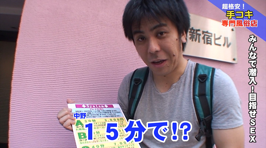 超格安の手コキ専門風俗で本●できるのか!?