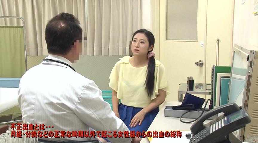 田舎の個人病院を営む院長が撮り続けたセクハラ診察映像のサンプル画像