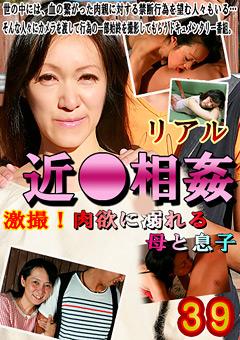 リアル近●相姦(39)~激撮!肉欲に溺れる母と息子