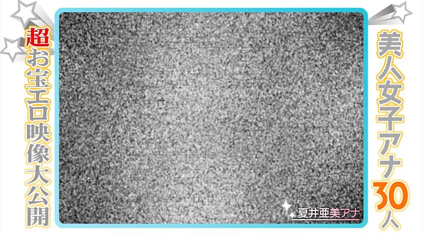 美人女子アナ30人!超お宝エロ映像大公開のサンプル画像