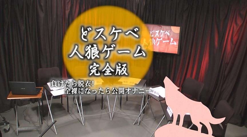 どスケベ人狼ゲーム完全版~負けたら脱衣!のサンプル画像
