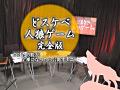 どスケベ人狼ゲーム完全版~負けたら脱衣!