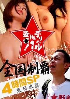デリヘルNo.1盗撮!全国制覇4時間SP 東日本篇