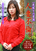一度限りの背徳人妻不倫8 Gカップ妻・涼花42歳