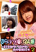 ぶらりハメ撮り2人旅2|人気のAV女優名動画DUGA|ファン待望の激エロ作品