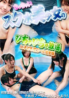 ちっちゃいスク水美少女のぴちゃぴちゃ放送in子ども用プール完全版