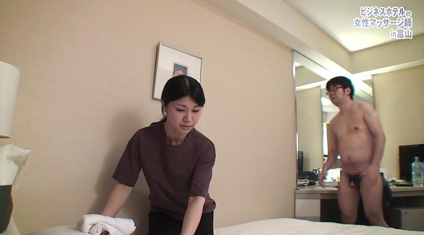 ホテルの女性マッサージ師はヤラせてくれるのか?in富山のサンプル画像