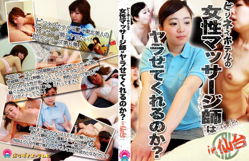 ホテルの女性マッサージ師はヤラせてくれるのか?in仙台