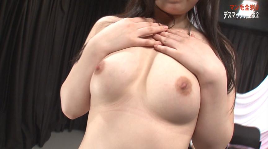 マン毛全剃りデスマッチ完全版2