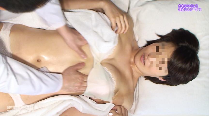 かわいいCAを性感マッサージでとことんイカせてみた2のサンプル画像