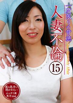 一度限りの背徳人妻不倫(15)~実の息子に抱かれたいムッチリ妻・恵子38歳